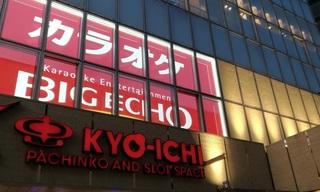 umeda_pachinko_kyoichi.jpg